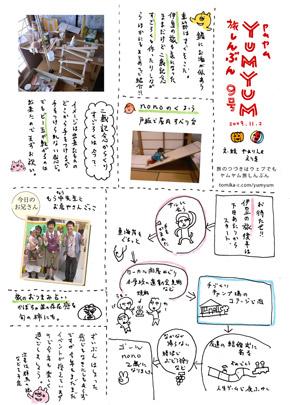 tabishinbun_09_web_s