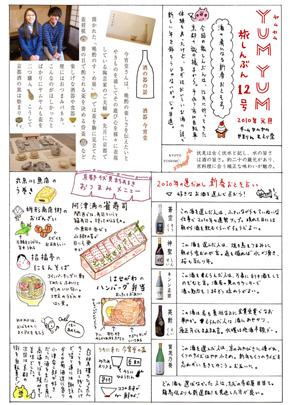 tabishinbun_12_web_s