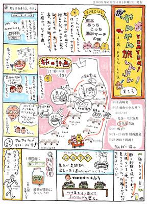 tabishinbun_01_web
