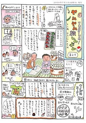 tabishinbun_02_web