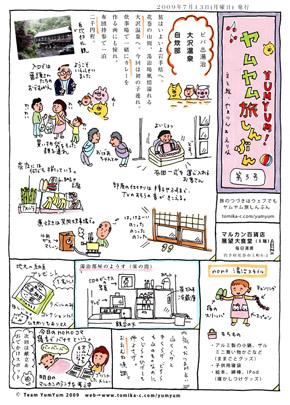 tabishinbun_03_web