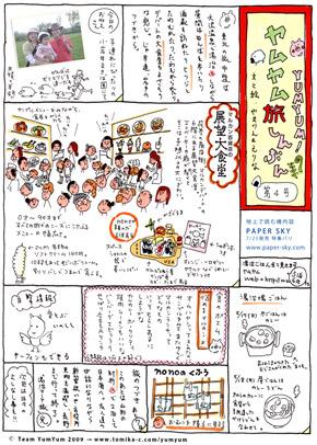 tabishinbun_05_web