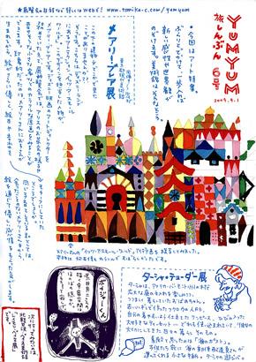 tabishinbun_06_web
