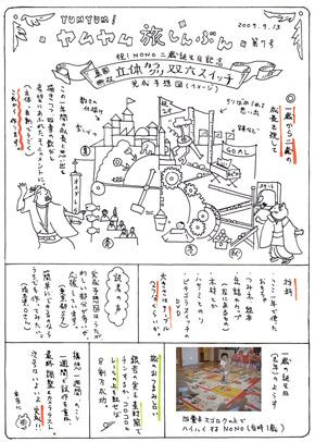tabishinbun_07_web