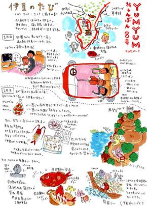 tabishinbun_08_web