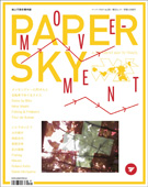 papersky33cover