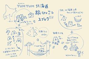 hokkaido_mini