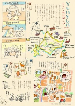 tabishinbun_16_web