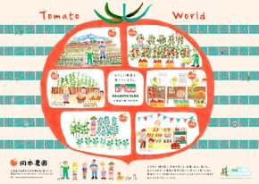 okamoto_poster_900