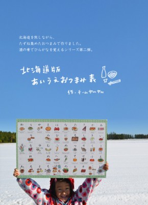 flyer-hokkaido-otsumami-630